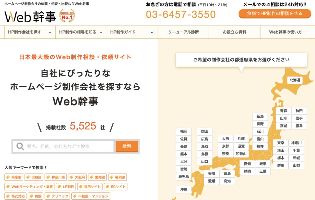 ふくわうち_Web幹事