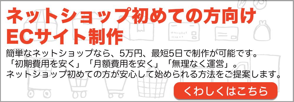 【ふくわうち】初めてECバナー1000x350